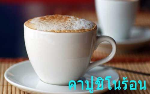 คาปุชิโนกาแฟหอมอร่อยชวนน่าดื่ม