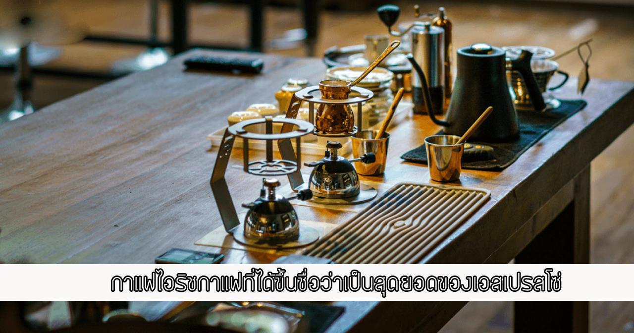 กาแฟไอริชกาแฟที่ได้ขึ้นชื่อว่าเป็นสุดยอดของเอสเปรสโซ่