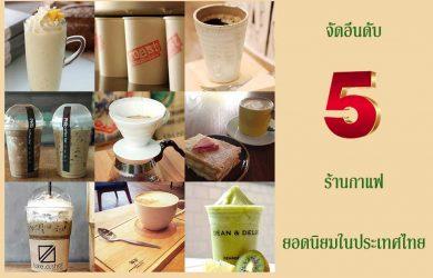 5_coffe_thailand