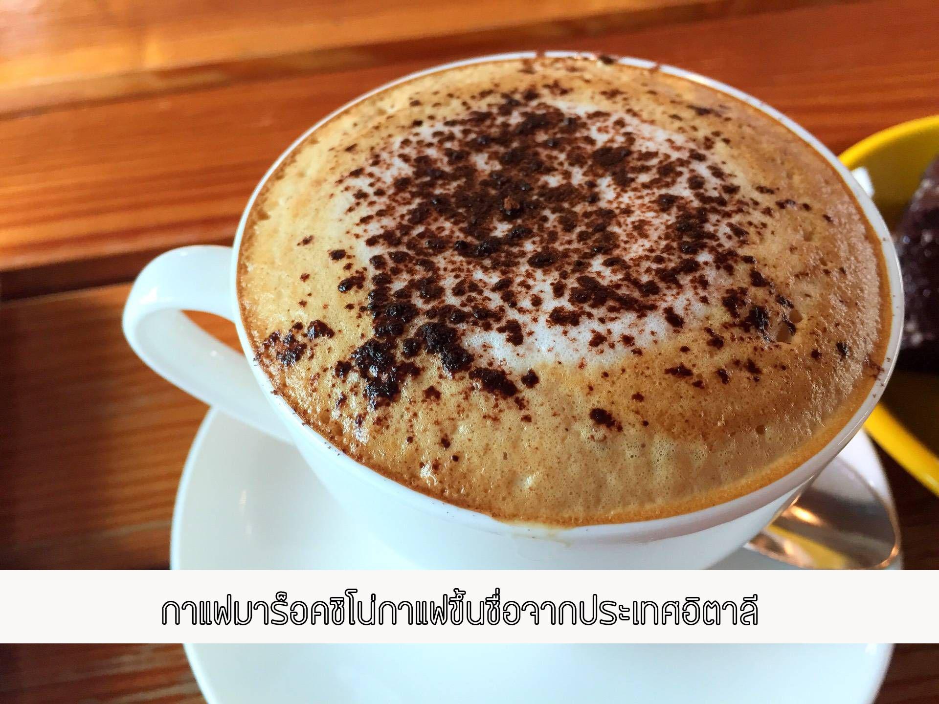 กาแฟมาร็อคชิโน่กาแฟขึ้นชื่อจากประเทศอิตาลี