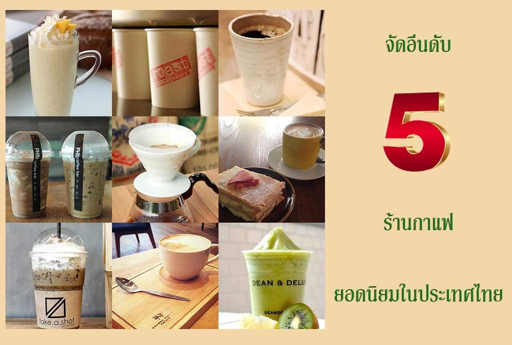 5 อันดับร้านกาแฟยอดนิยมในไทย