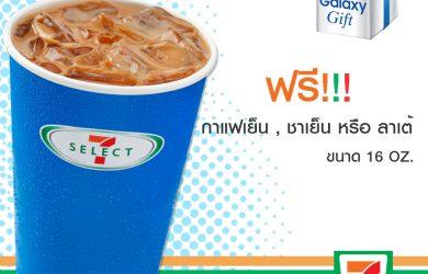 7-11 cafepic